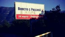 Украина не будет требовать от РФ компенсацию за Крым