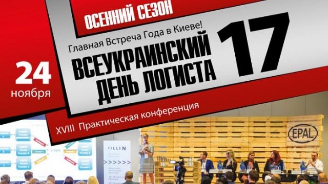 В Киеве обсудят проблемы цепочки поставок и пути их решения