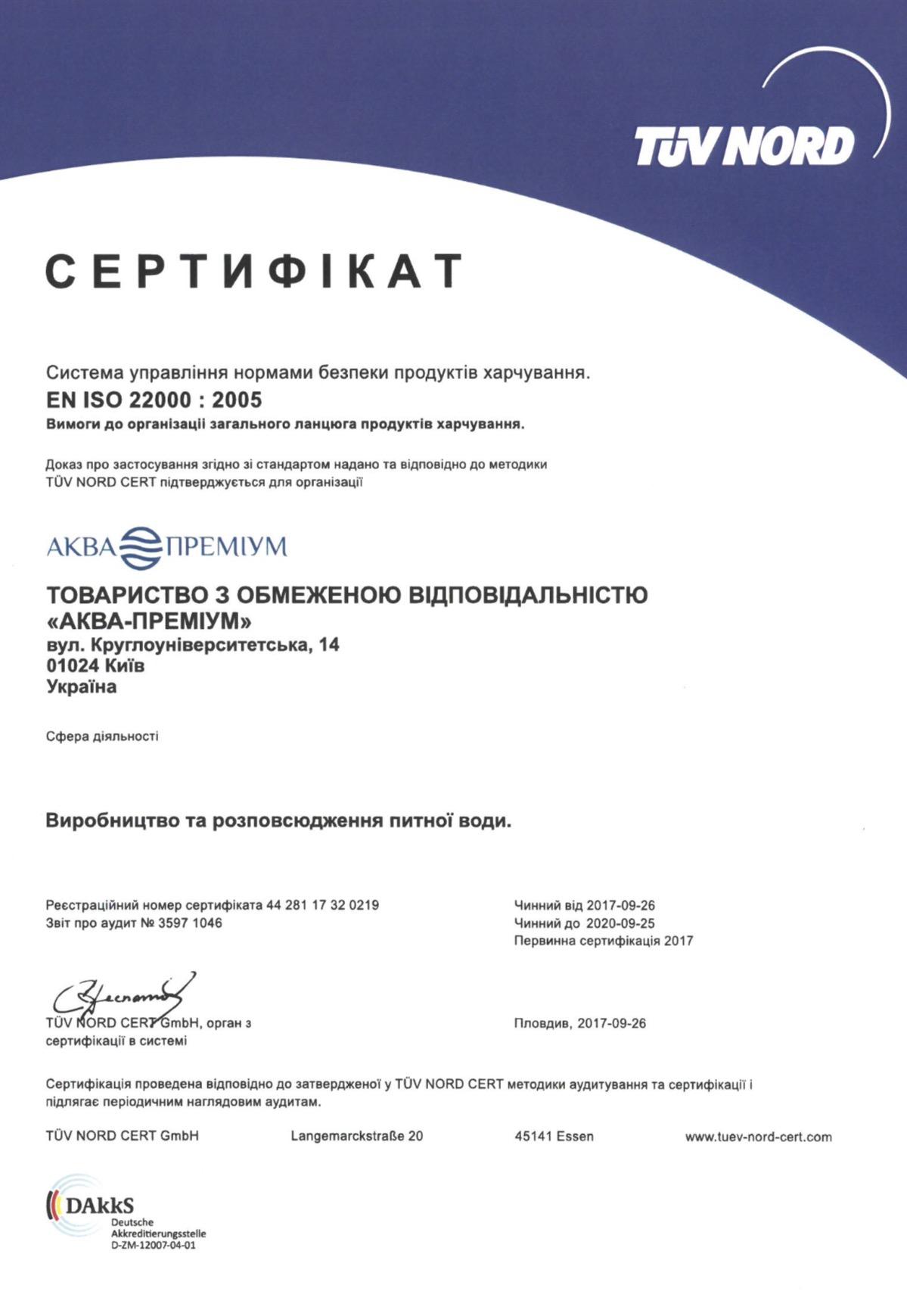 В этом году производство «VODA UA» сертифицировано в соответствии с международным стандартом ISO 22000:2005