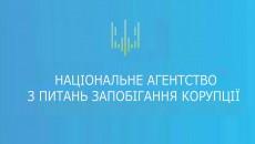 НАПК проверит декларации руководства страны