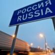 Россия нарастила импорт товаров в Украину на $1,5 млрд