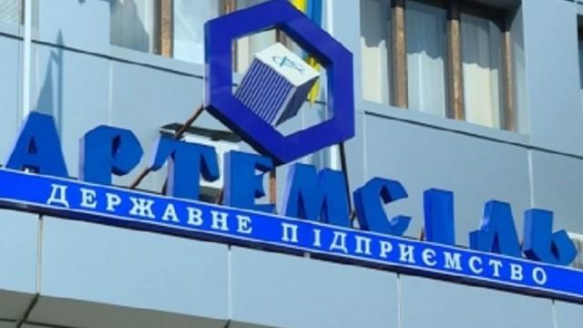 Артемсоль нарастила чистую прибыль до 220 млн грн
