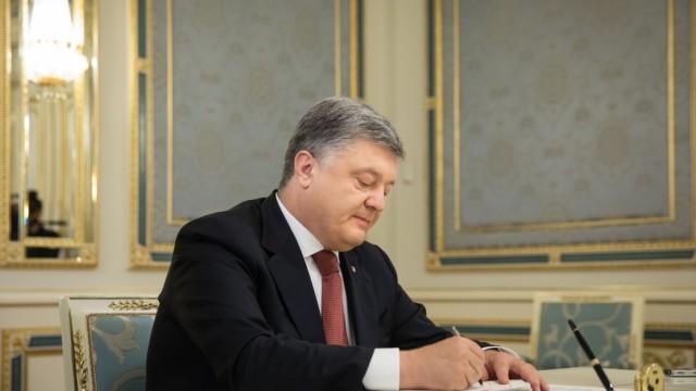 Порошенко подписал бюджет-2019