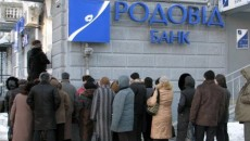 Родовид Банк ликвидируют