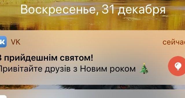 ВК поздравила российских пользователей на украинском языке