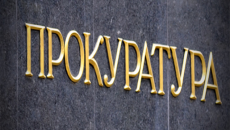 Прокуратура вернула Киеву помещения стоимостью 8 млн грн