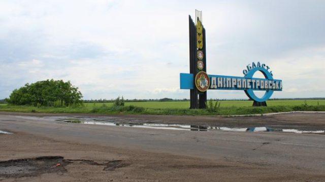 Стартовала кампания по переименованию Днепропетровской области
