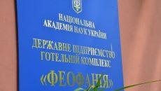 Земельные войны: в Киеве вспыхнула грызня за отель «Феофания»