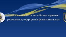 Нацкомфинуслуг за год аннулировала 339 лицензий
