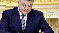 Порошенко подписал указ