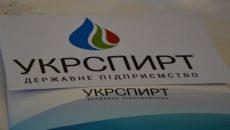 ГП «Укрспирт» бесплатно отдаст часть непрофильных активов