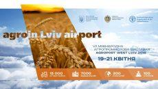 Во Львове состоится международная выставка и форум АГРОПОРТ