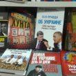 В Украине запретили еще несколько российских книг