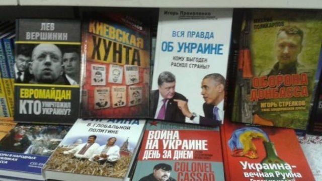 Запрещен ввоз в Украину 18 российских книг