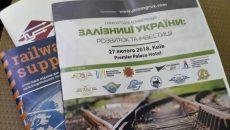 Национальная лига транспортного бизнеса инициировала диалог бизнеса с «Укрзалізницею» о новой политике ж/д перевозок