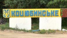 Под Киевом в Коцюбинском депутаты отозвали поселкового голову