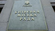 Прокуратура требует отменить 8 земельных решений Киевсовета