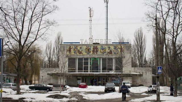 В Киеве прокуратура окончательно отбила кинотеатр «Тампере»