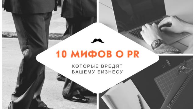 10 мифов о PR, которые вредят вашему бизнесу