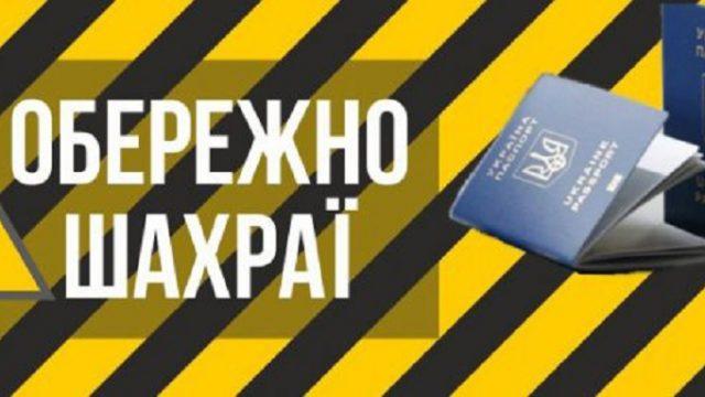 Закордонні паспорти та корупція: хто винен?