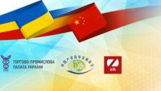 В Киеве состоится украинско-китайский форум