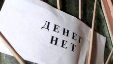 Запущен реестр предприятий-должников по зарплатам