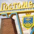 Под Киевом в Гостомеле депутата лишили мандата из-за коррупции