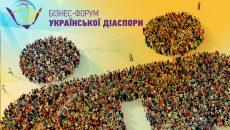 В Киеве пройдет бизнес-форум украинской диаспоры