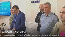 Бабченко «заказали» российские спецслужбы
