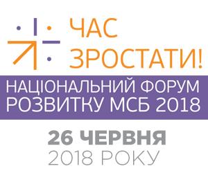 В Киеве обсудят острые проблемы и развитие МСБ