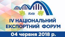 В Киеве пройдет Национальный экспортный форум