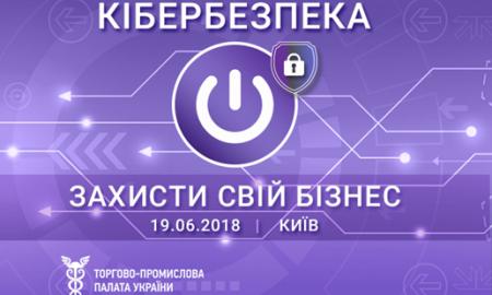 В Киеве обсудят, как при помощи кибербезопасности защитить свой бизнес
