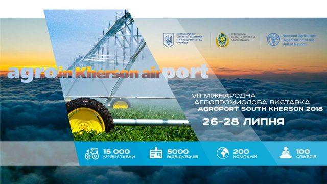 В Херсоне пройдет международная выставка и форум АГРОПОРТ
