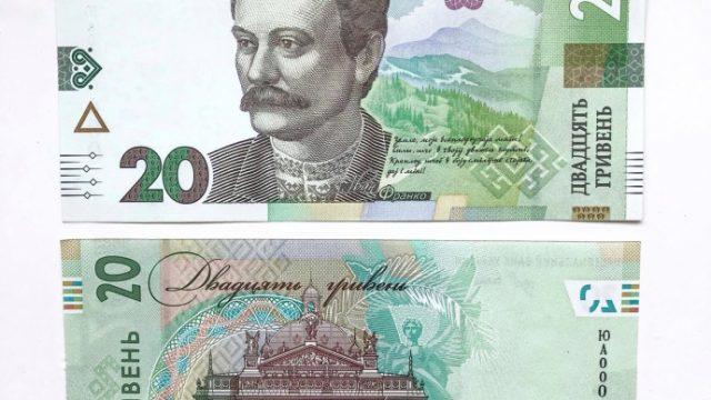 НБУ презентовал новую 20 грн банкноту