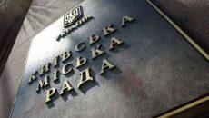 Киевсовет запретил вырубку столичных лесов