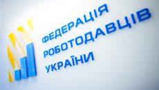 ФРУ предлагает создать Национальную таможенную службу