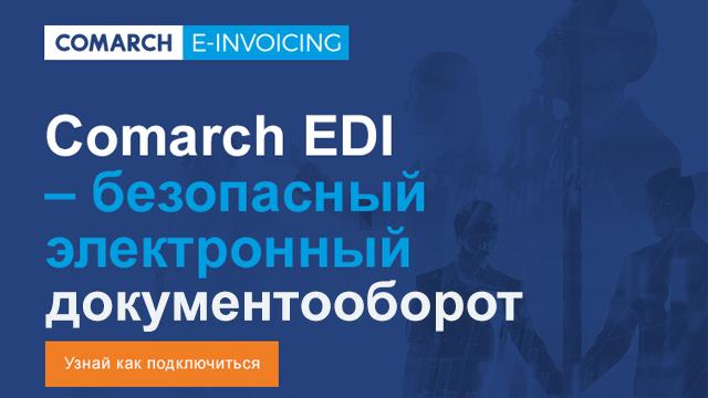 Comarch EDI – необходимость в Вашем бизнесе