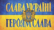 Лозунг «Слава Украине!» узаконят