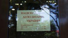 Набсовет Нацдепозитария предложил кандидатуру нового главы правления