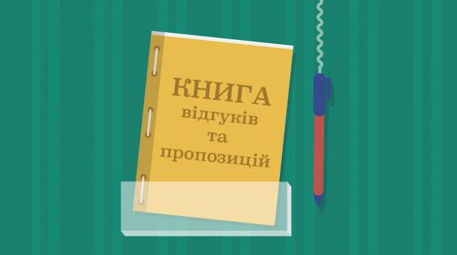 В Украине отменят Книги отзывов и предложений