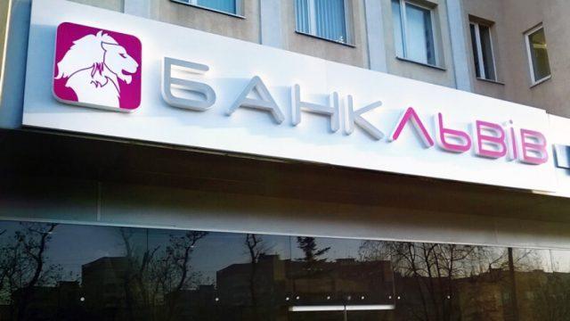 Швейцарцы прикупили акции украинского банка