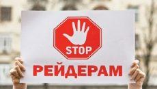 Рейдеры захватили агрохозяйство «Строгого О.Ф.» в Харьковской области