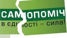 Самопомич в Киевсовете самораспустилась
