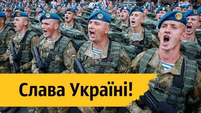 «Слава Украине!» теперь официальное военное приветствие
