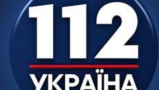 Канал 112 лишили лицензии