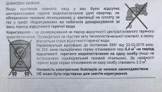 Киевгаз начислил киевлянам плату за отсутствие горячей воды