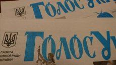 """""""Голос Украины"""" и """"Урядовый курьер"""" останутся государственными"""