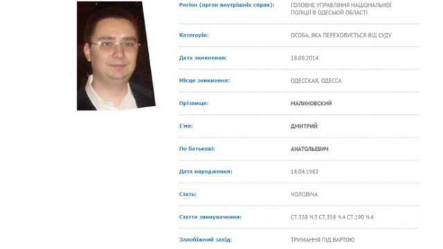 Во Франции задержали украинского коррупционера