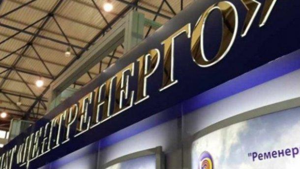 Комитет кредиторов «Центроэнерго» принял решение о санации компании