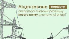 НКРЭКУ лицензировала первого оператора нового энергорынка